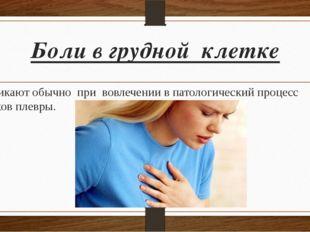 Боли в грудной клетке Возникают обычно при вовлечении в патологический процес