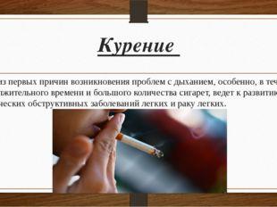 Курение Одна из первых причин возникновения проблем с дыханием, особенно, в т