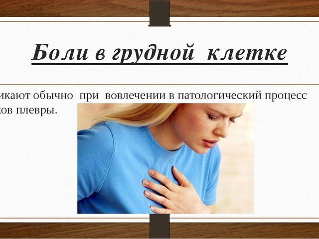 Боли в грудной клетке Возникают обычно при вовлечении в патологический процес...
