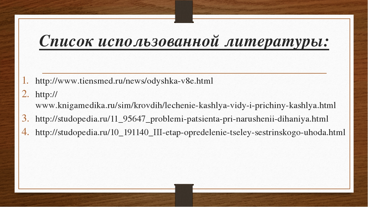 Список использованной литературы: http://www.tiensmed.ru/news/odyshka-v8e.htm...