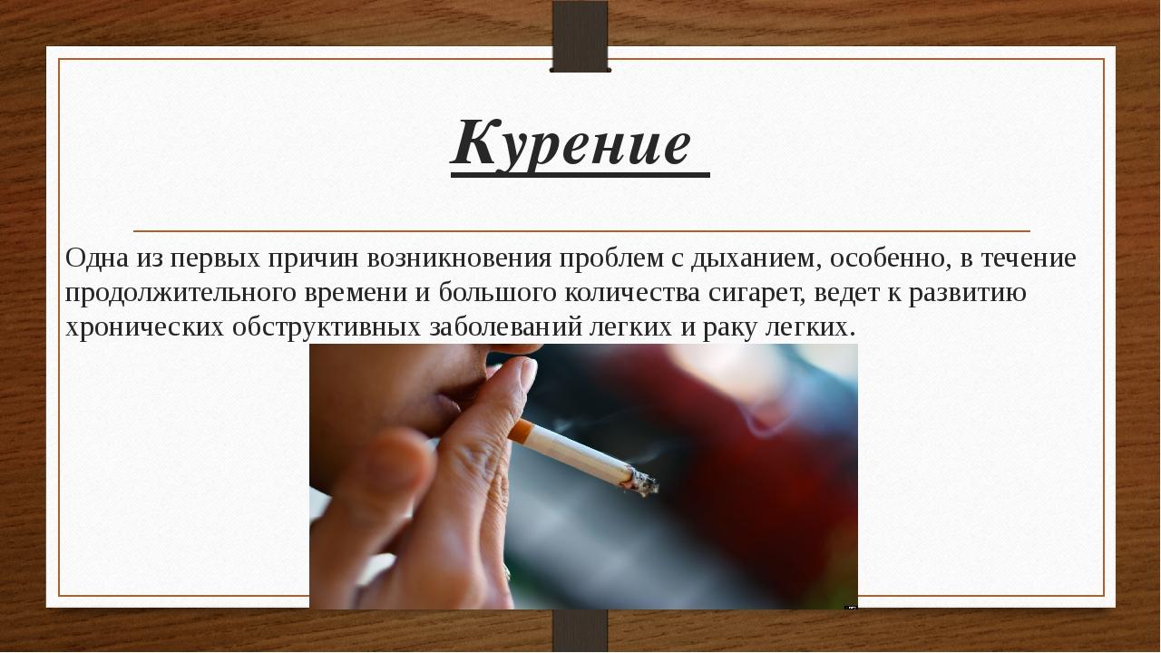Курение Одна из первых причин возникновения проблем с дыханием, особенно, в т...