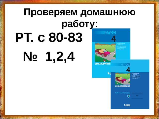 Информатика 4класс матвеева работа с диском