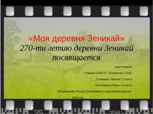 «Моя деревня Зеникай» 270-ти летию деревни Зеникай посвящается подготовили: У