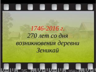 1746-2016 г. 270 лет со дня возникновения деревни Зеникай