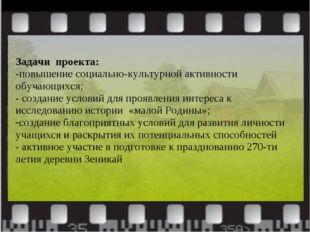 Задачи проекта: -повышение социально-культурной активности обучающихся; - соз