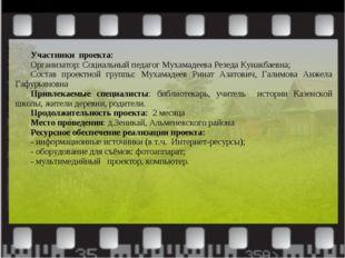 Участники проекта: Организатор: Социальный педагог Мухамадеева Резеда Кунакба