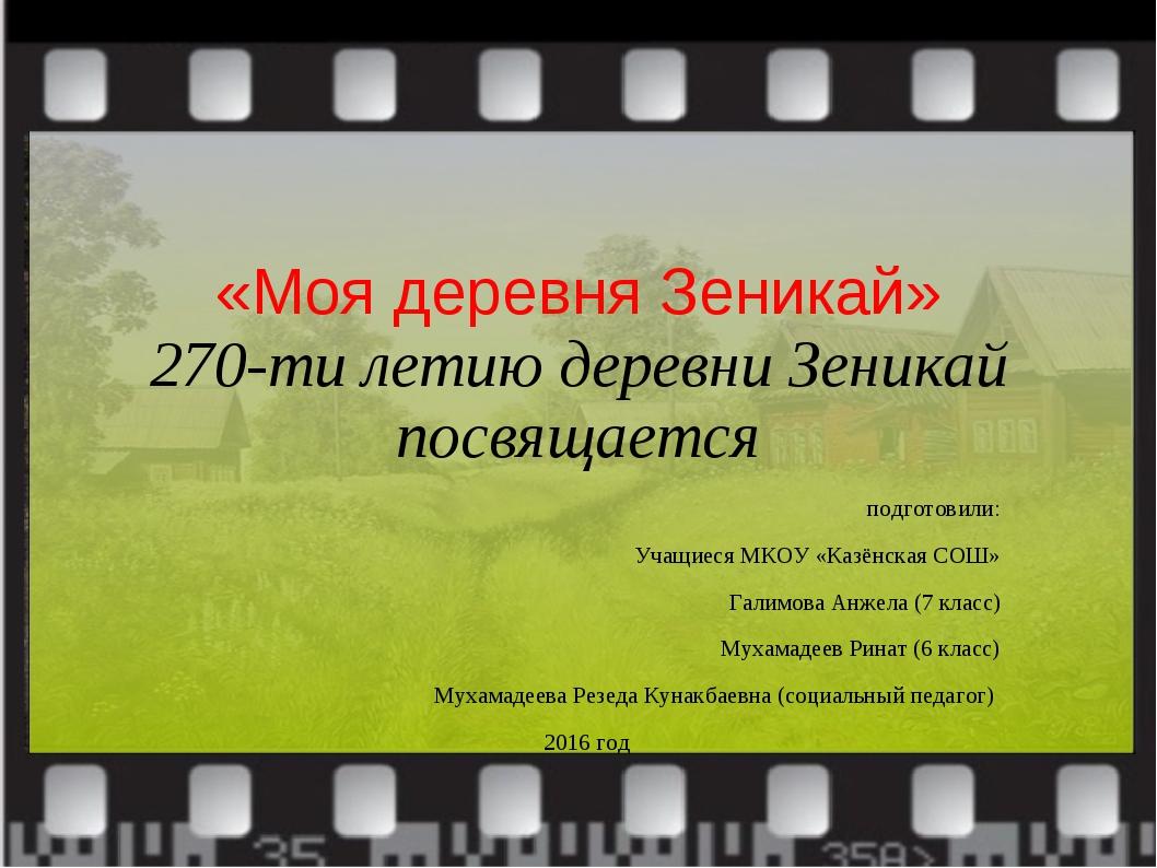 «Моя деревня Зеникай» 270-ти летию деревни Зеникай посвящается подготовили: У...