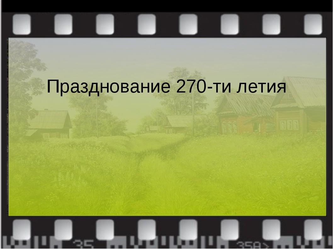 Празднование 270-ти летия