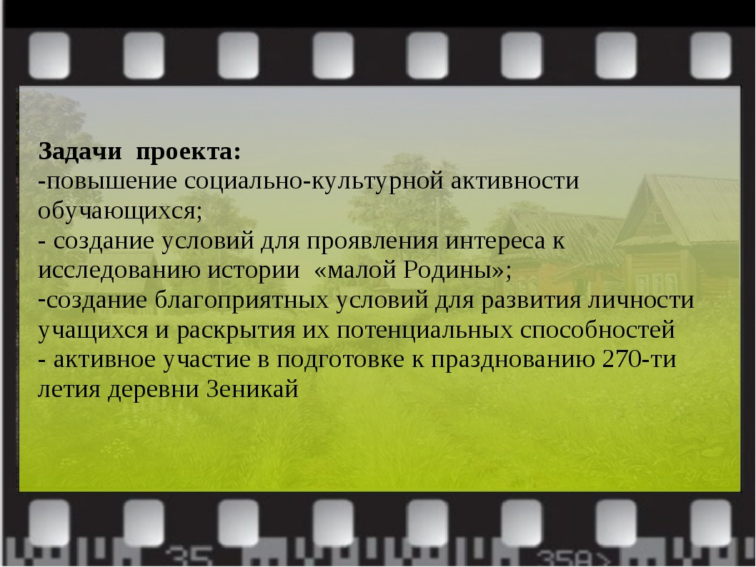 Задачи проекта: -повышение социально-культурной активности обучающихся; - соз...