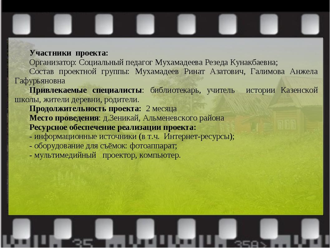 Участники проекта: Организатор: Социальный педагог Мухамадеева Резеда Кунакба...