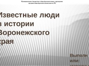 Известные люди в истории Воронежского края Выполнили: ученицы 9Б Прилепина Н.