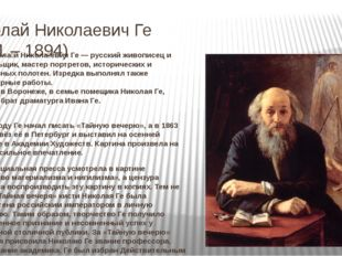 Николай Николаевич Ге (1831 – 1894) Никола́й Никола́евич Ге — русский живопис