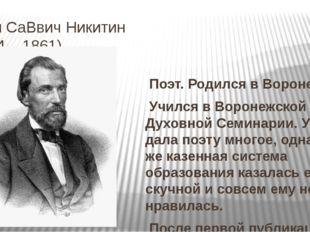 Иван СаВвич Никитин (1824 – 1861) Поэт. Родился в Воронеже. Учился в Воронежс