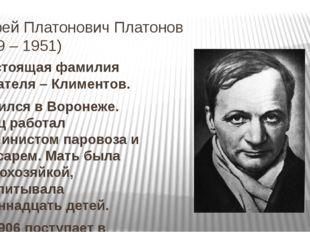 Андрей Платонович Платонов (1899 – 1951) Настоящая фамилия писателя – Климент