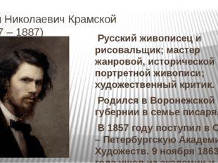 Иван Николаевич Крамской (1837 – 1887) Русский живописец и рисовальщик; масте