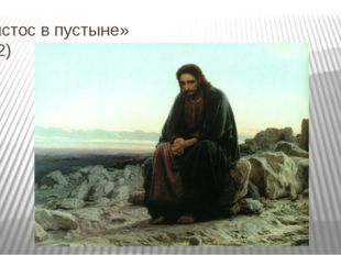 «Христос в пустыне» (1872)