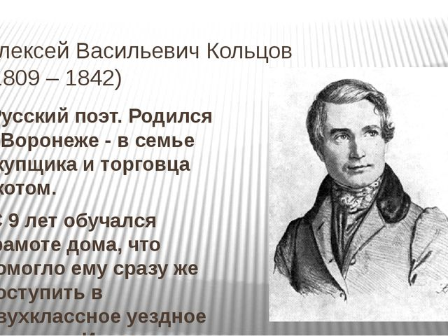Алексей Васильевич Кольцов (1809 – 1842) Русский поэт. Родился в Воронеже - в...