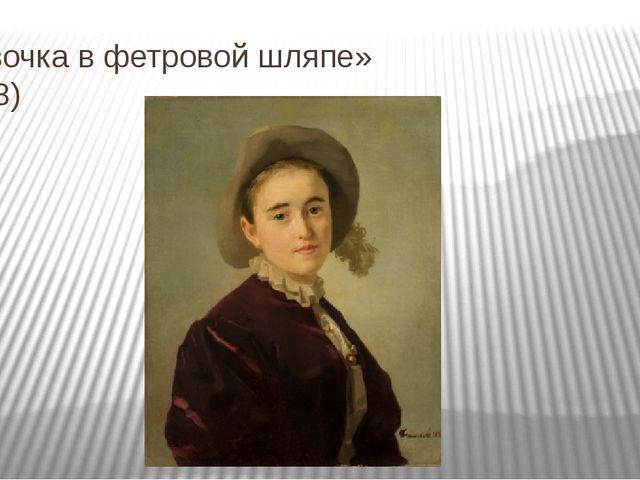 «Девочка в фетровой шляпе» (1883)