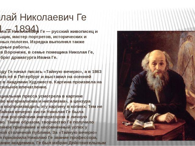 Николай Николаевич Ге (1831 – 1894) Никола́й Никола́евич Ге — русский живопис...