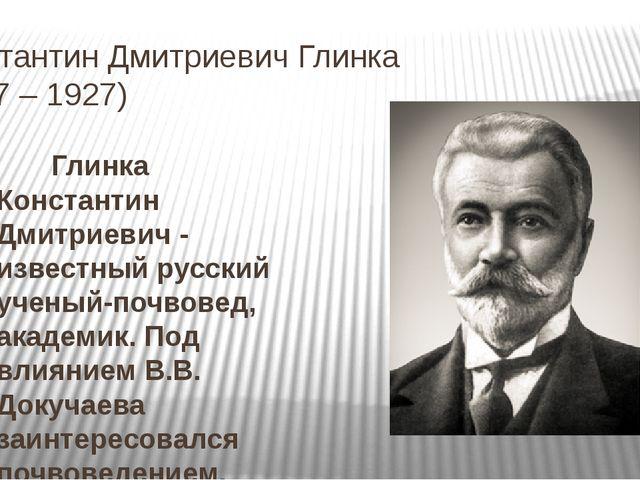 Константин Дмитриевич Глинка (1867 – 1927) Глинка Константин Дмитриевич - изв...