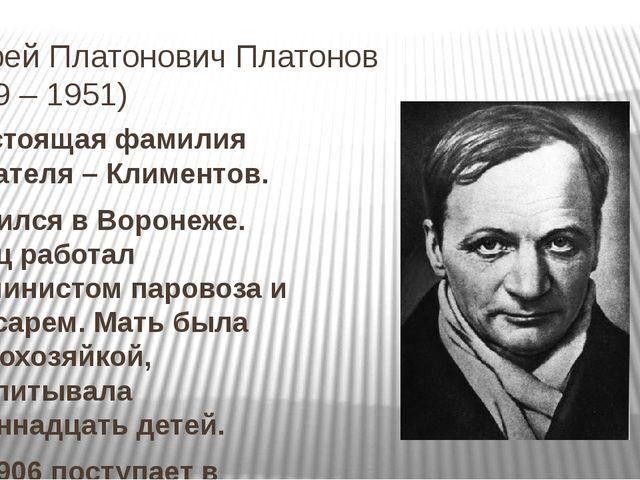Андрей Платонович Платонов (1899 – 1951) Настоящая фамилия писателя – Климент...