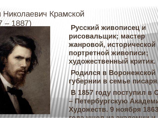 Иван Николаевич Крамской (1837 – 1887) Русский живописец и рисовальщик; масте...
