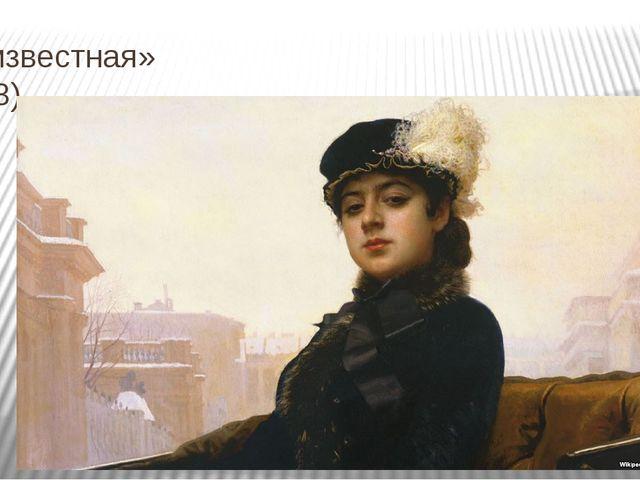 «Неизвестная» (1883)
