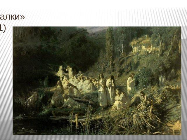 «Русалки» (1871)
