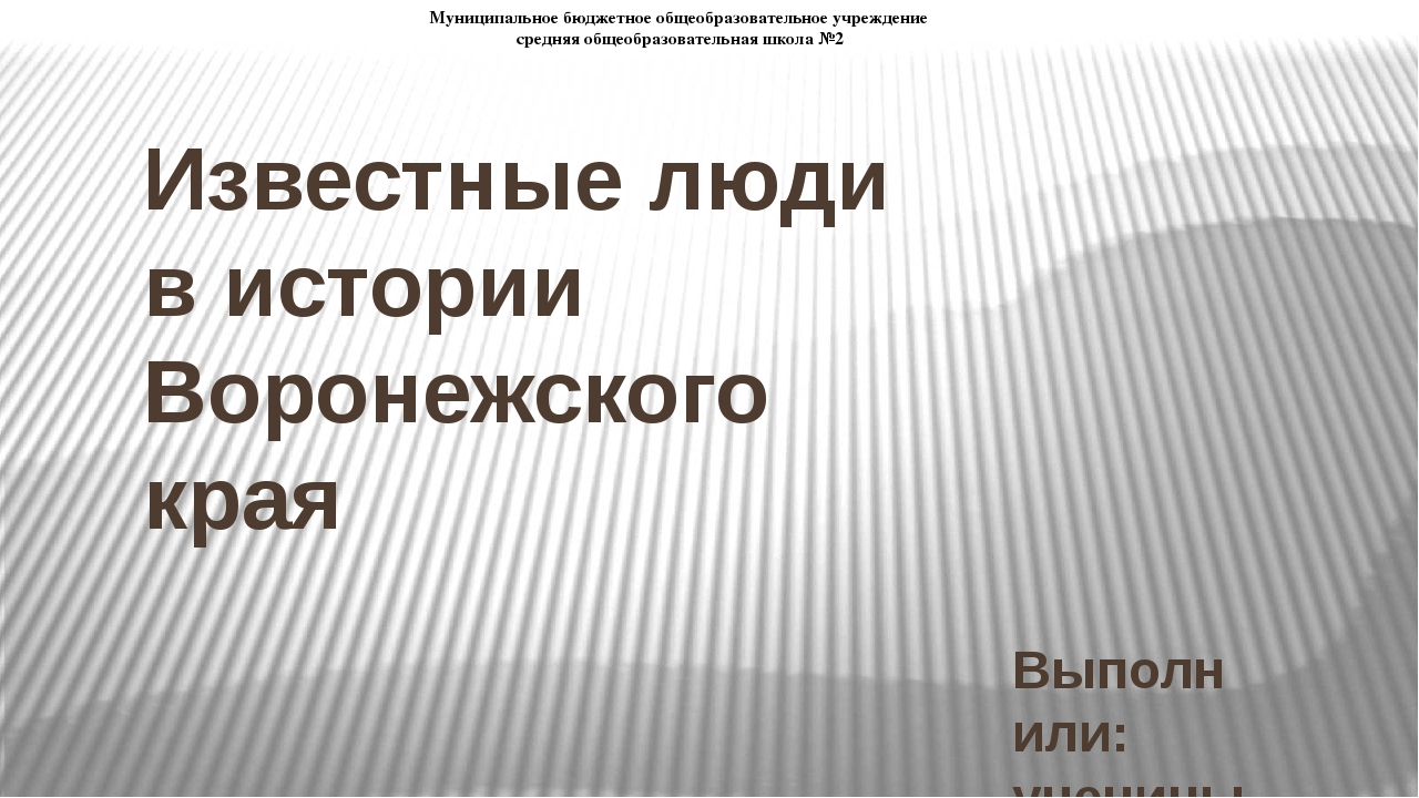 Известные люди в истории Воронежского края Выполнили: ученицы 9Б Прилепина Н....