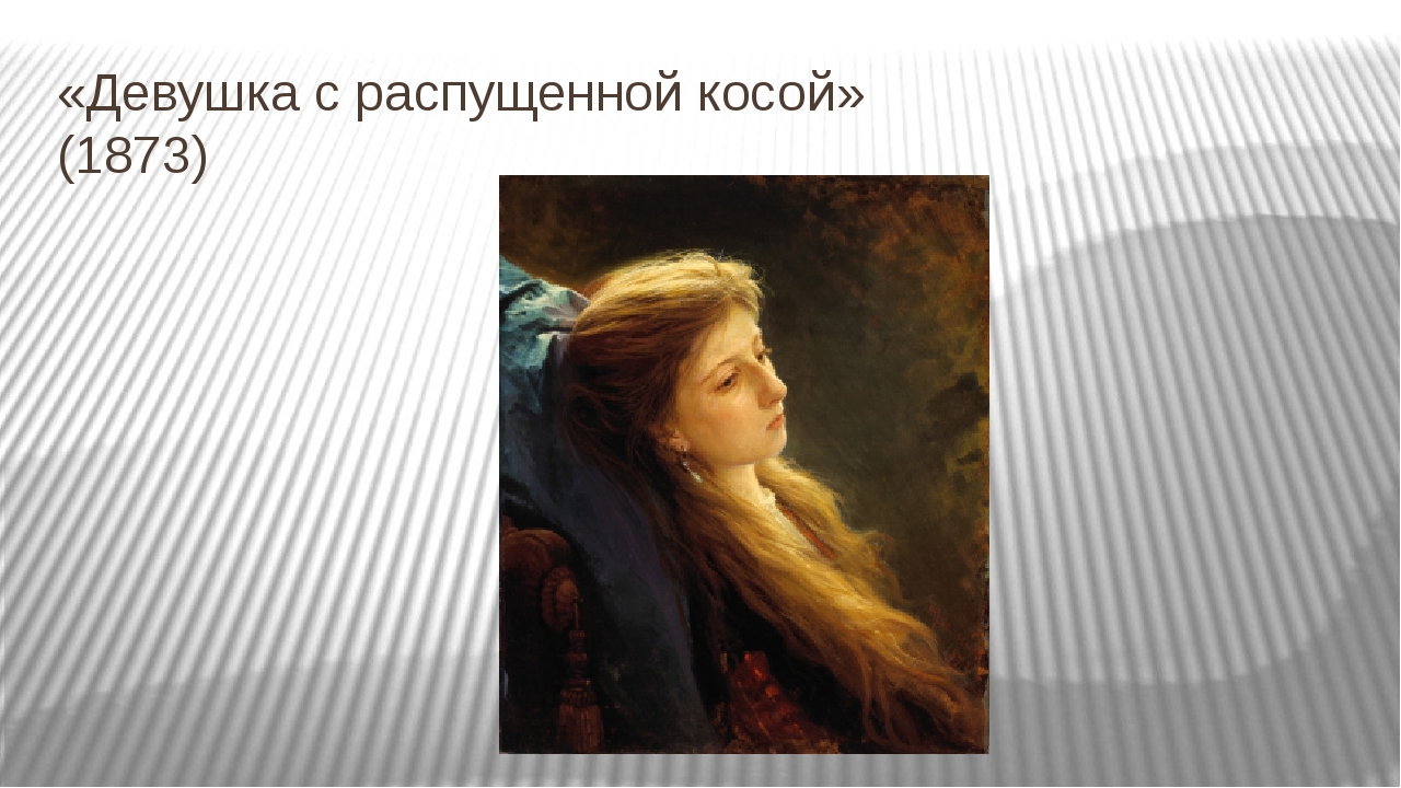 «Девушка с распущенной косой» (1873)