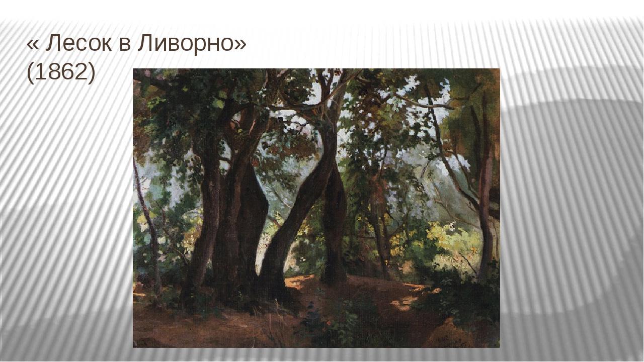 « Лесок в Ливорно» (1862)