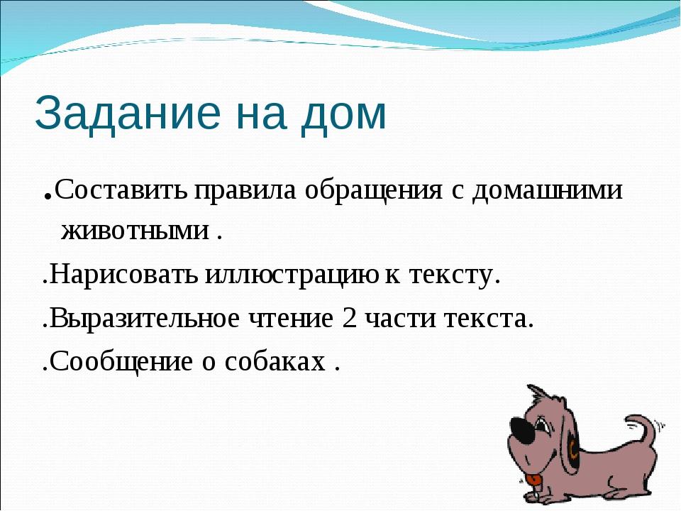 Задание на дом .Составить правила обращения с домашними животными . .Нарисова...