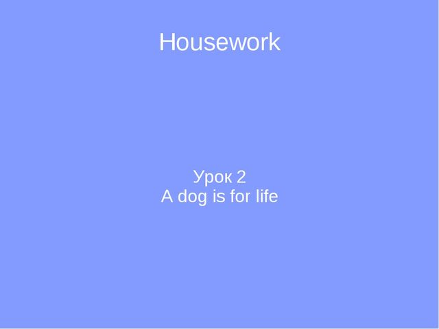 Housework Урок 2 A dog is for life