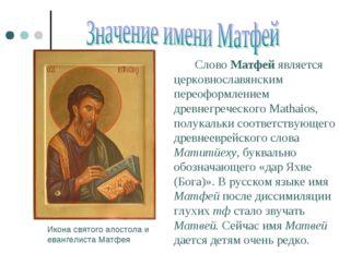 Слово Матфей является церковнославянским переоформлением древнегреческого M
