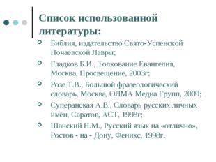 Список использованной литературы: Библия, издательство Свято-Успенской Почаев
