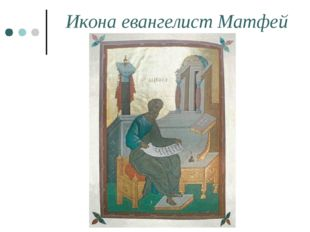 Икона евангелист Матфей