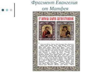 Фрагмент Евангелия от Матфея