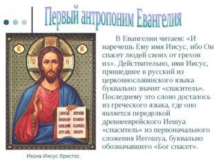 В Евангелии читаем: «И наречешь Ему имя Иисус, ибо Он спасет людей своих от