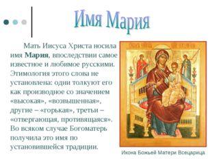 Мать Иисуса Христа носила имя Мария, впоследствии самое известное и любимое
