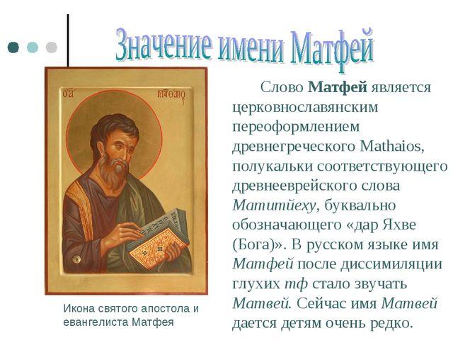 Слово Матфей является церковнославянским переоформлением древнегреческого M...