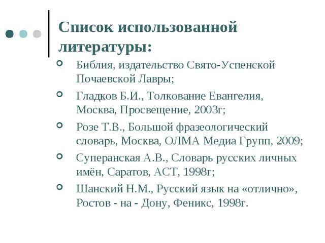 Список использованной литературы: Библия, издательство Свято-Успенской Почаев...