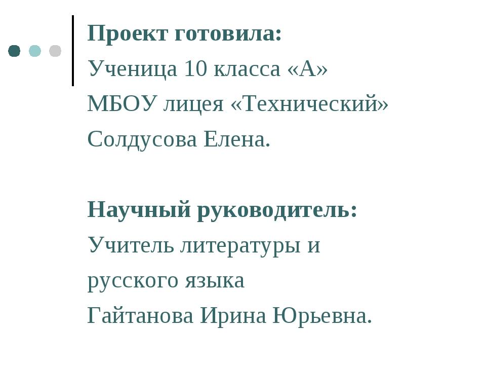 Проект готовила: Ученица 10 класса «А» МБОУ лицея «Технический» Солдусова Еле...