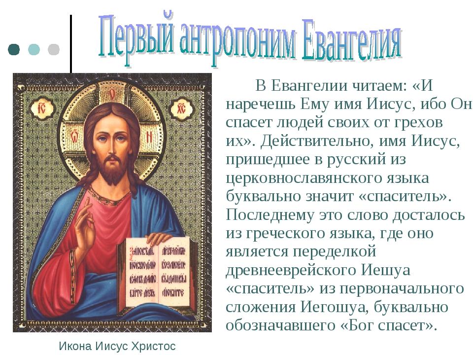 В Евангелии читаем: «И наречешь Ему имя Иисус, ибо Он спасет людей своих от...