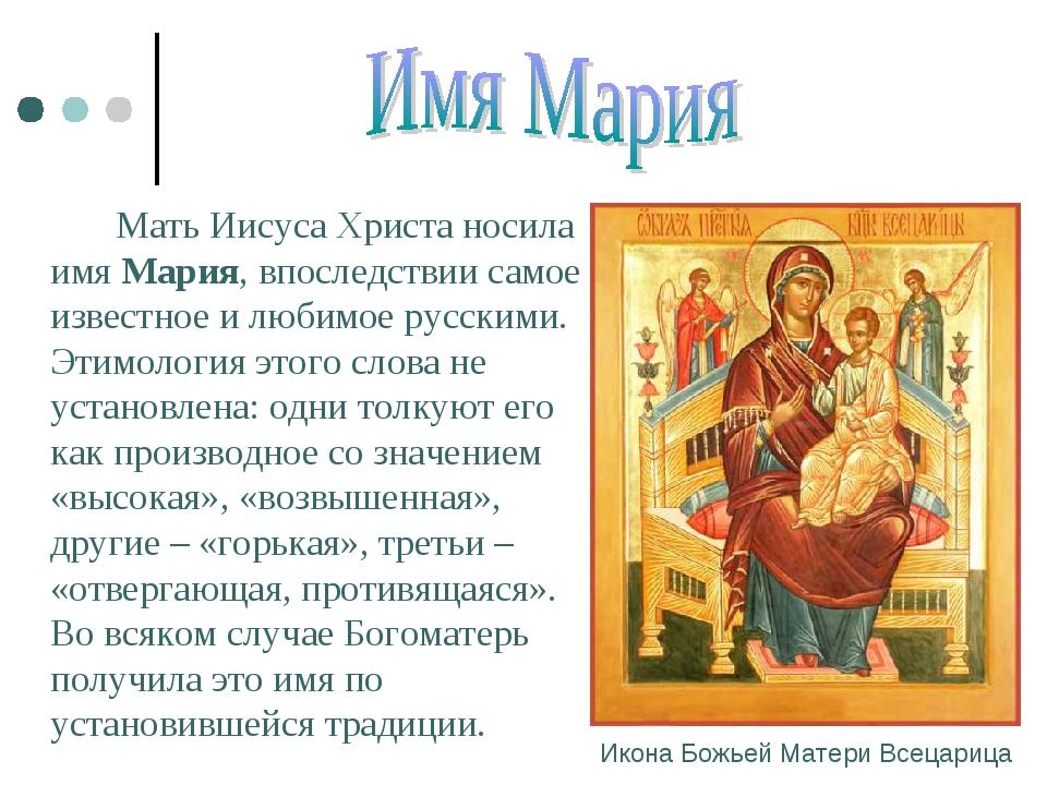 Мать Иисуса Христа носила имя Мария, впоследствии самое известное и любимое...