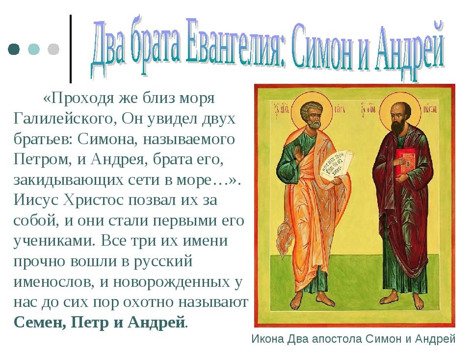 «Проходя же близ моря Галилейского, Он увидел двух братьев: Симона, называе...