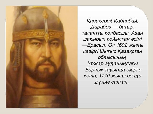 Қаракерей Қабанбай, Дарабоз — батыр, талантты қолбасшы. Азан шақырып қойылған...