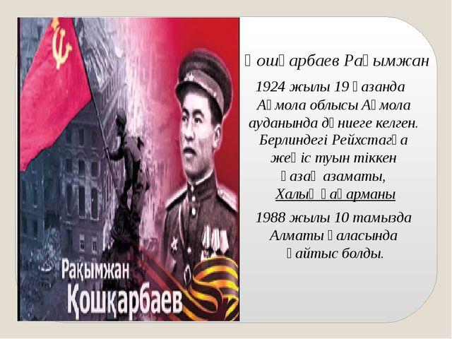 Қошқарбаев Рақымжан 1924 жылы 19 қазанда Ақмола облысыАқмола ауданында дүни...