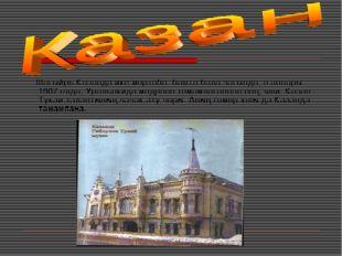 Шагыйрь Казанда ике мәртәбә: башта бала чагында, ә аннары 1907 елда, Уральск