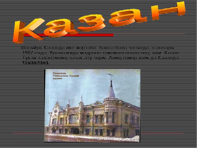 Шагыйрь Казанда ике мәртәбә: башта бала чагында, ә аннары 1907 елда, Уральск...