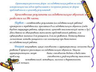 Организация различных форм исследовательских работ на основе историческ